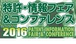 特許情報フェア&コンファレンス2016