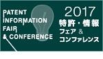 特許情報フェア&コンファレンス2017