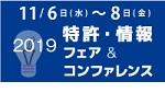特許情報フェア&コンファレンス2019